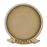 Деревянная заготовка для магнита Круглая №1 с гравировкой