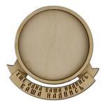 Деревянная заготовка для магнита Круглая №3 с гравировкой