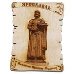 Магнит памятник Ярославу мудрому в Ярославле