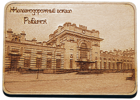 Магнит железнодорожный вокзал г. Рыбинск.