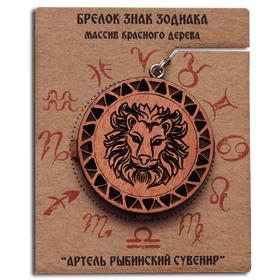 Брелок знак зодиака Лев из красного дерева, в упаковке