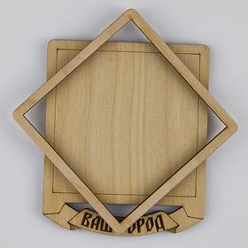 Деревянная заготовка для магнита, квадратная с надписью комплект для сборки