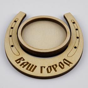 Заготовка для магнита Подкова с надпись сбоку