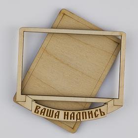 Заготовка для магнита прямоугольная с гравировкой, комплект