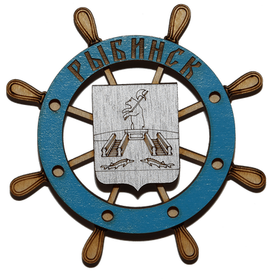 Магнит на холодильник герб Рыбинска в виде штурвала