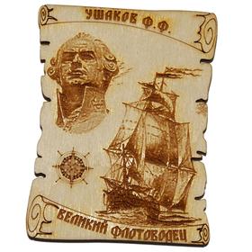 Магнит на холодильник адмирал Ушаков на свитке
