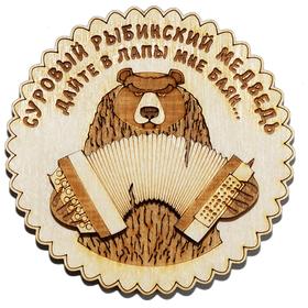 Магнит медведь с баяном из Рыбинска.