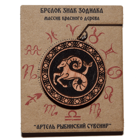 Брелок знак зодиака Водолей из красного дерева, в упаковке  (темный)