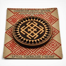 Брелок славянский амулет Белобог из красного дерева в упаковке