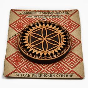 Брелок славянский амулет Звезда Перуна из красного дерева в упаковке