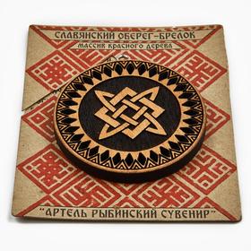 Брелок славянский амулет Звезда Руси из красного дерева в упаковке