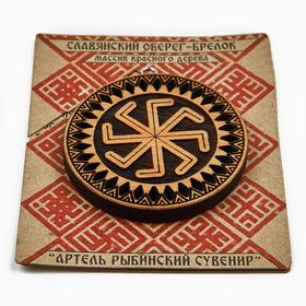 Брелок славянский амулет Ладинец из красного дерева в упаковке