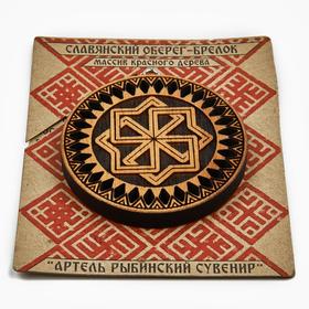 Брелок славянский амулет Молвинец из красного дерева в упаковке