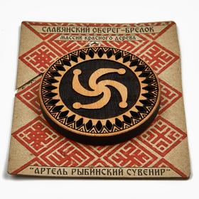 Брелок славянский амулет Символ Рода из красного дерева в упаковке
