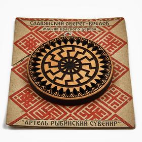 Брелок славянский амулет Черное Солнце из красного дерева в упаковке