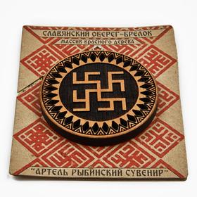 Брелок славянский амулет Цветок Папорота из красного дерева в упаковке