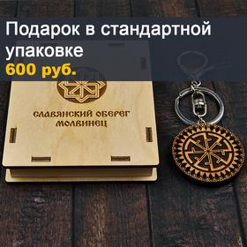 Изделие Брелок Белобог + деревянная коробочка
