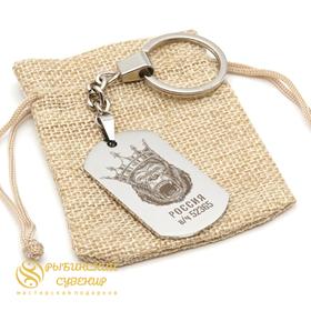Стальные брелок на ключи с гравировкой в подарок