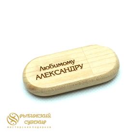 Деревянная USB флешка с гравировкой в подарок коллеге