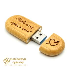 Деревянная USB флешка с гравировкой из бамбука в подарок