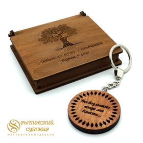 Брелки на ключи из красного дерева в подарочной шкатулке с гравировкой