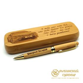 Деревянная ручка в футляре из бамбука, подарок мужу