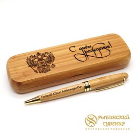 Ручка с именной гравировкой