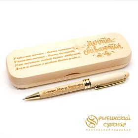 Ручка с гравировкой, красивый подарок