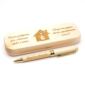 Деревянная ручка с именной гравировкой, оригинальный подарок любимому мужчине