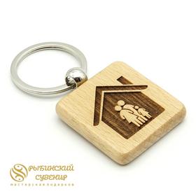 Брелки с гравировкой из бука квадратный в подарочной шкатулке для любимого мужчины