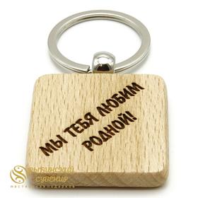 Брелки на ключи из бука квадратный в подарочной шкатулке с гравировкой