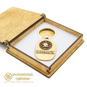Брелки на ключи из бука Овальный в подарочной шкатулке с гравировкой