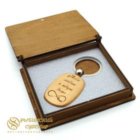 Брелки с гравировкой из бука Овальный в подарочной шкатулке для любимого