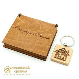 Брелки с гравировкой из бука квадратный в подарочной шкатулке для любимого