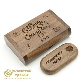 Именная флешка из дерева с гравировкой в подарок
