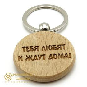 Брелки на ключи из бука круглый в подарочной шкатулке с гравировкой