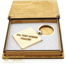 Брелки с гравировкой из бука квадратный в подарочной шкатулке на заказ
