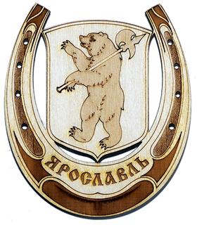 Сувенир подкова с гербом Ярославля