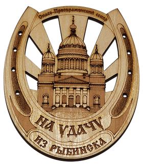 Сувенир в виде подковы с собором город Рыбинск